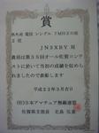 オール佐賀コンテスト090829.jpg