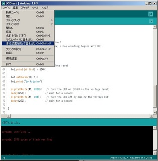 Arduino IDE4.jpg